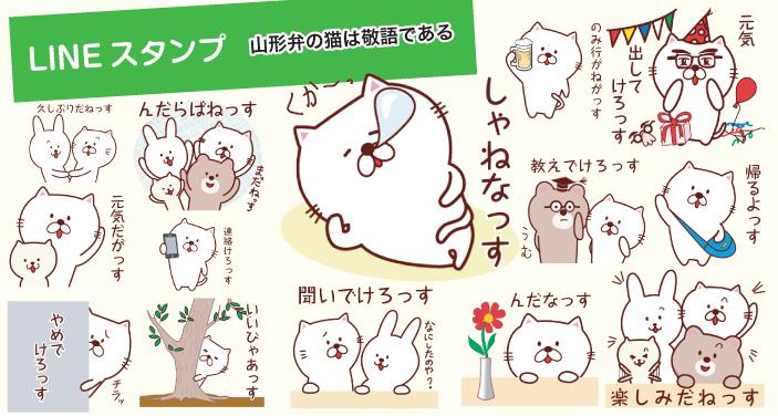 山形弁の猫は敬語